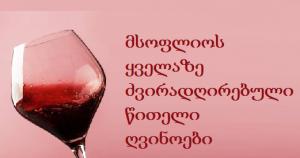 მსოფლიოს ყველაზე ძვირადღირებული წითელი ღვინოები